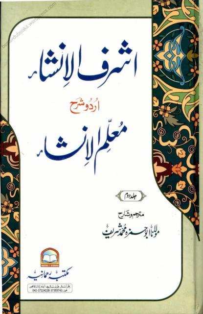 Ashraf ul insha urdu sharh muallim ul insha 2 download pdf book