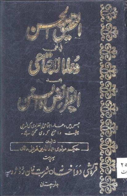 023 al tehqeeq ul hassan fi nafi dua ilijtami badalfaraiz wal sunan momeen blogspot download pdf book