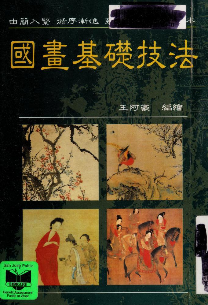 Guo hua ji chu ji fa by Ahao Wang
