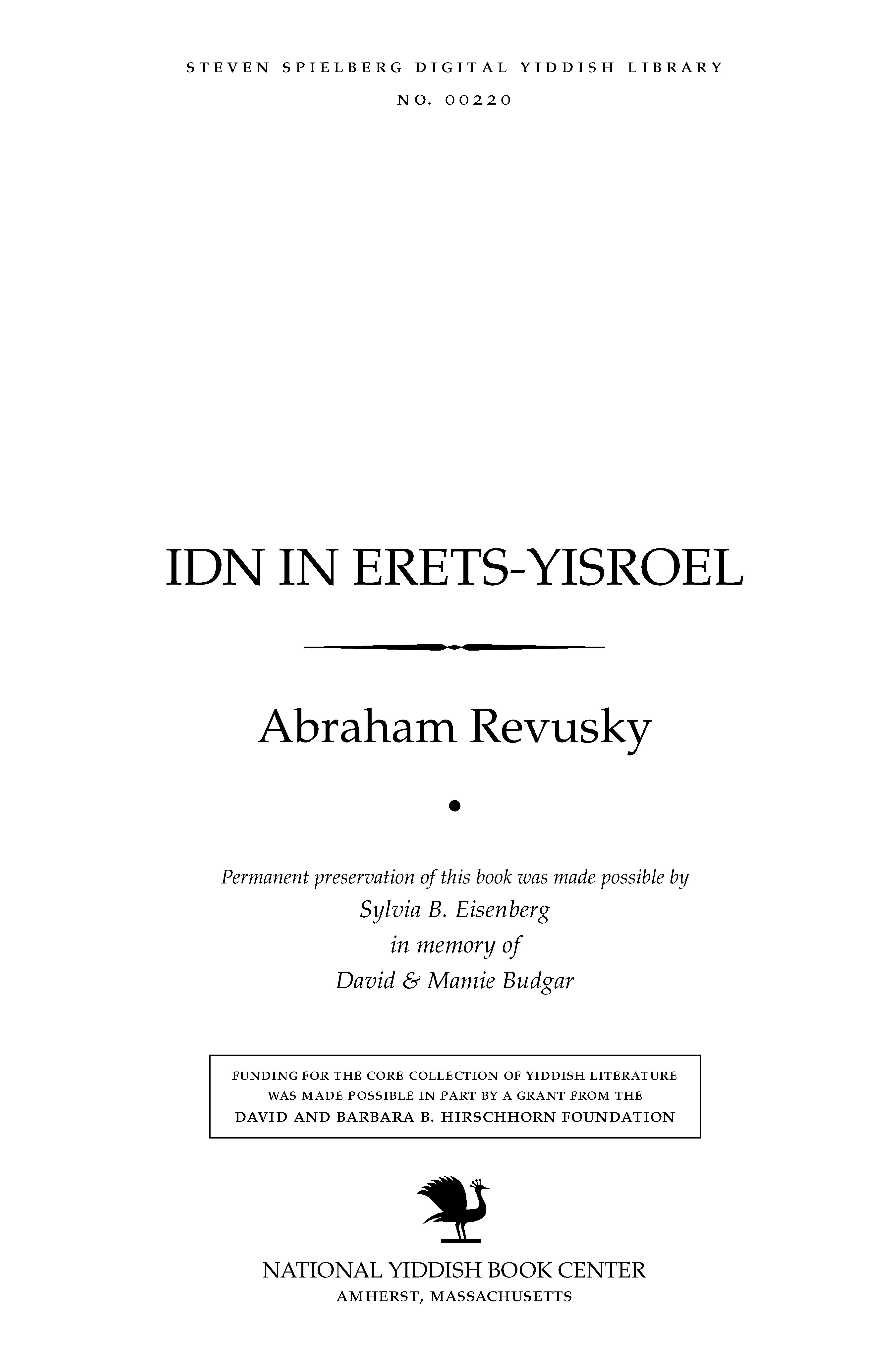 Cover of: Idn in Erets-Yiśroel